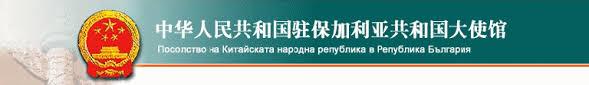 Посолство на Китайската народна република в Република България - Доволни клиенти на ProTentSystem - перголи, сенници, тенти, панорамни системи, зимна градина, външни щори.